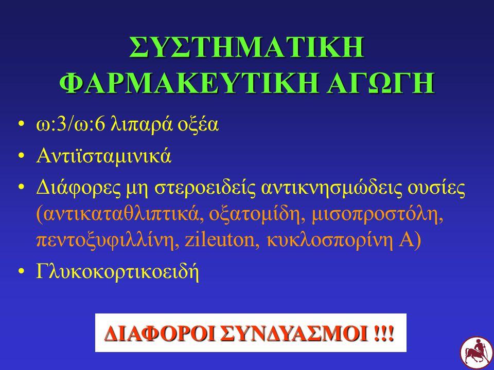 ΣΥΣΤΗΜΑΤΙΚΗ ΦΑΡΜΑΚΕΥΤΙΚΗ ΑΓΩΓΗ ω:3/ω:6 λιπαρά οξέα Αντιϊσταμινικά Διάφορες μη στεροειδείς αντικνησμώδεις ουσίες (αντικαταθλιπτικά, οξατομίδη, μισοπροσ