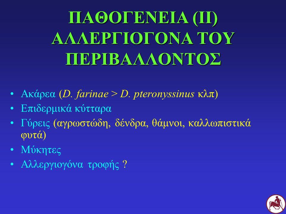 ΠΑΘΟΓΕΝΕΙΑ (ΙΙ) ΑΛΛΕΡΓΙΟΓΟΝΑ ΤΟΥ ΠΕΡΙΒΑΛΛΟΝΤΟΣ Ακάρεα (D. farinae > D. pteronyssinus κλπ) Επιδερμικά κύτταρα Γύρεις (αγρωστώδη, δένδρα, θάμνοι, καλλωπ