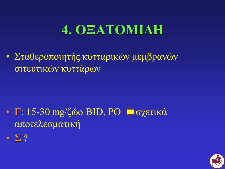 4. ΟΞΑΤΟΜΙΔΗ Σταθεροποιητής κυτταρικών μεμβρανών σιτευτικών κυττάρων ΓΓ: 15-30 mg/ζώο BID, PO σχετικά αποτελεσματική ΣΣ ?