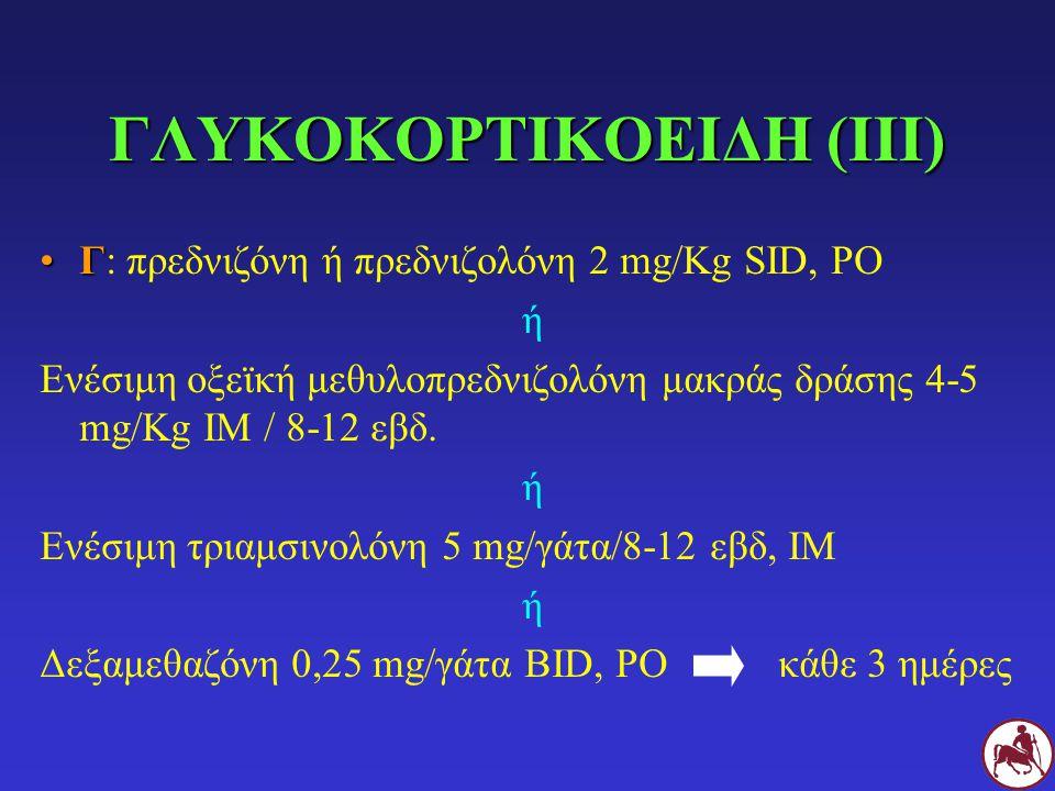 ΓΛΥΚΟΚΟΡΤΙΚΟΕΙΔΗ (ΙΙΙ) ΓΓ: πρεδνιζόνη ή πρεδνιζολόνη 2 mg/Kg SID, PO ή Ενέσιμη οξεϊκή μεθυλοπρεδνιζολόνη μακράς δράσης 4-5 mg/Kg IM / 8-12 εβδ. ή Ενέσ