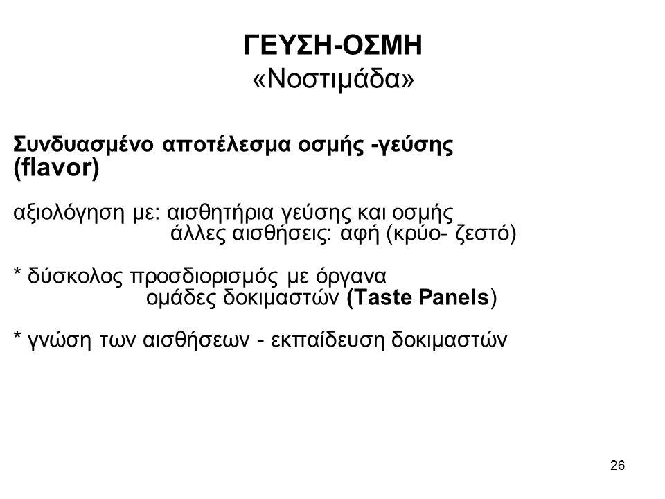26 Συνδυασμένο αποτέλεσμα οσμής -γεύσης (flavor) αξιολόγηση με: αισθητήρια γεύσης και οσμής άλλες αισθήσεις: αφή (κρύο- ζεστό) * δύσκολος προσδιορισμό