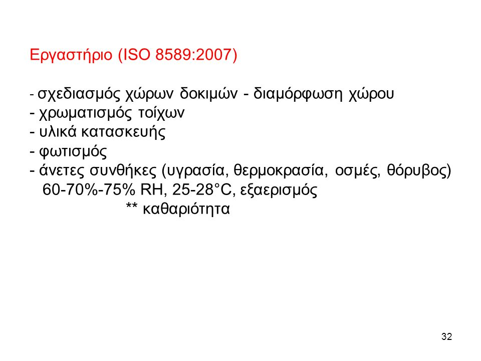 32 Εργαστήριο (ISO 8589:2007) - σχεδιασμός χώρων δοκιμών - διαμόρφωση χώρου - χρωματισμός τοίχων - υλικά κατασκευής - φωτισμός - άνετες συνθήκες (υγρα