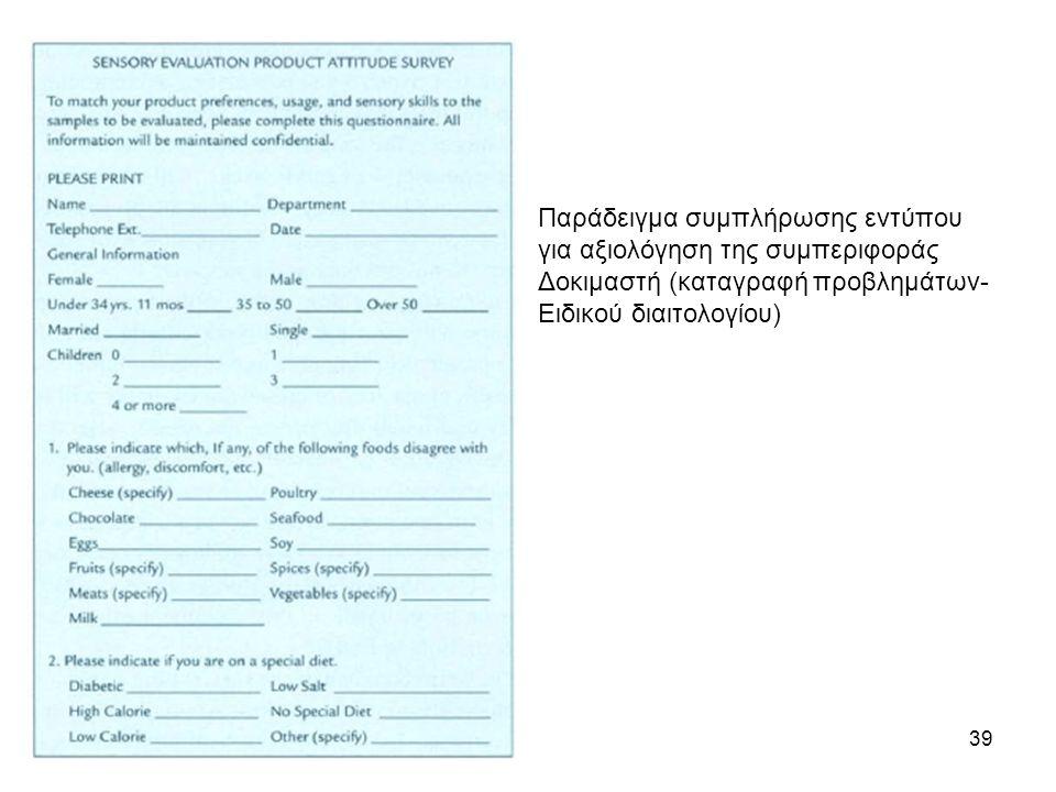 39 Παράδειγμα συμπλήρωσης εντύπου για αξιολόγηση της συμπεριφοράς Δοκιμαστή (καταγραφή προβλημάτων- Ειδικού διαιτολογίου)