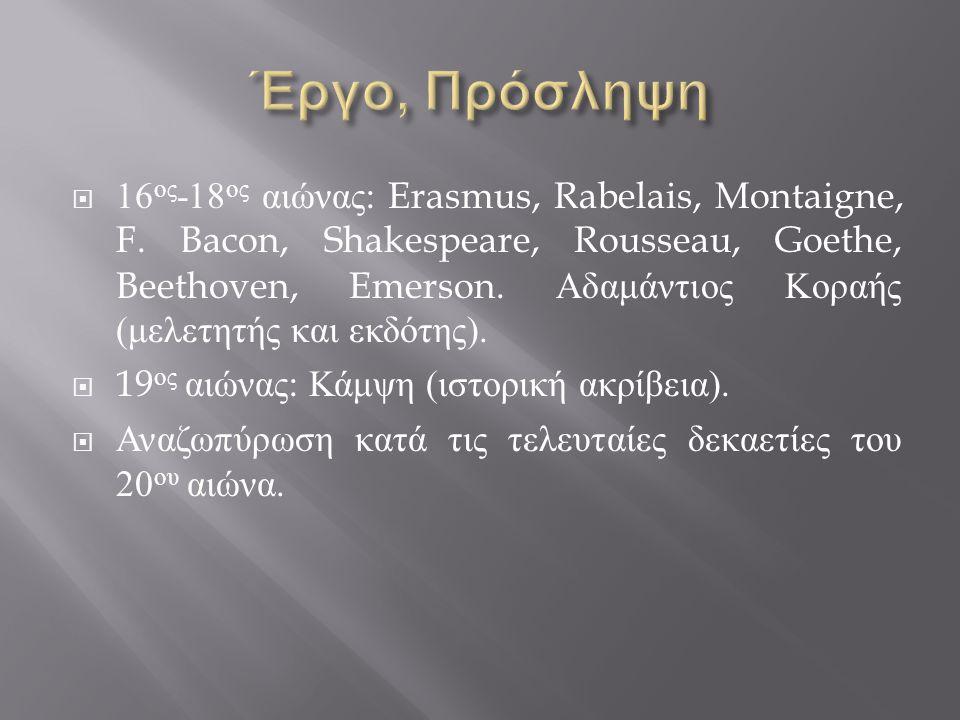  16 ος -18 ος αιώνας : Erasmus, Rabelais, Montaigne, F. Bacon, Shakespeare, Rousseau, Goethe, Beethoven, Emerson. Αδαμάντιος Κοραής ( μελετητής και ε