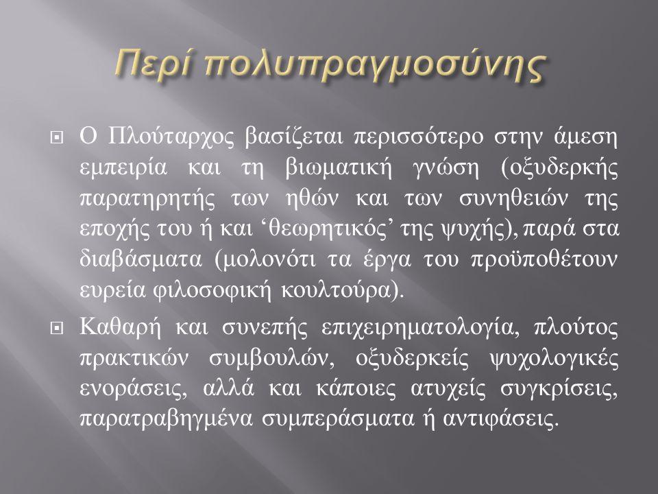  Ο Πλούταρχος βασίζεται περισσότερο στην άμεση εμπειρία και τη βιωματική γνώση ( οξυδερκής παρατηρητής των ηθών και των συνηθειών της εποχής του ή κα
