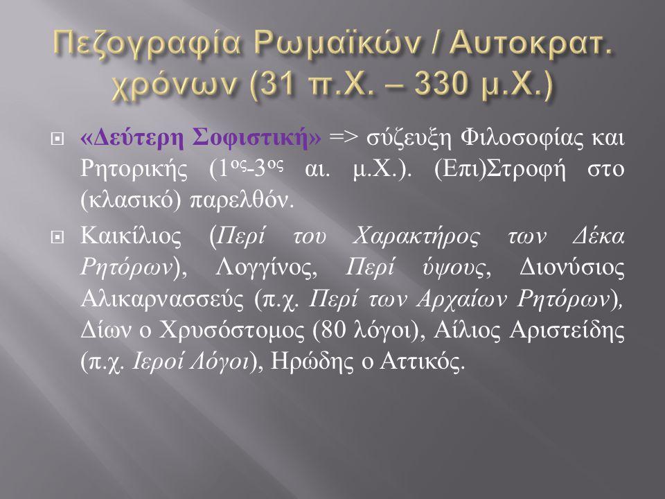  Λουκιανός (71 πεζά κείμενα [ σοφιστικές μελέτες, διαλέξεις, πραγματείες, σατιρικοί διάλογοι – Μενίππεια σάτιρα ( κριτική συμπεριφορών και παραδεδομένων μύθων, απότομες εναλλαγές ύφους )].