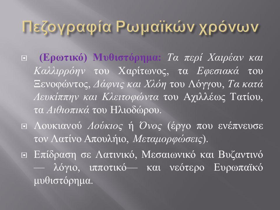  ( Ερωτικό ) Μυθιστόρημα : T α περί X αιρέαν και K αλλιρρόην του X αρίτωνος, τα Εφεσιακά του Ξενοφώντος, Δάφνις και X λόη του Λόγγου, T α κατά Λευκίπ