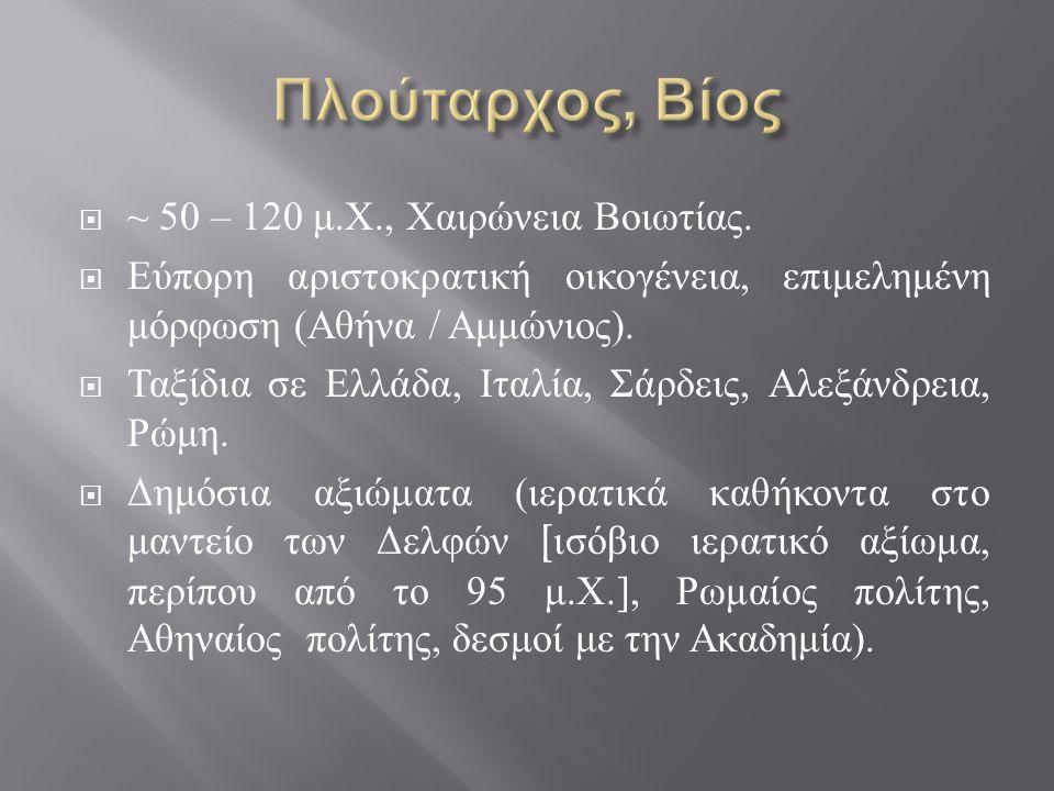  ~ 50 – 120 μ. Χ., Χαιρώνεια Βοιωτίας.  Εύπορη αριστοκρατική οικογένεια, επιμελημένη μόρφωση ( Αθήνα / Αμμώνιος ).  Ταξίδια σε Ελλάδα, Ιταλία, Σάρδ