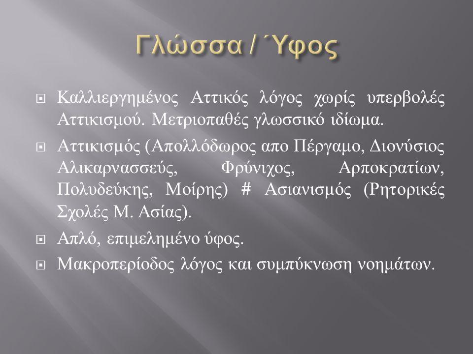  Μεγάλη απήχηση στην εποχή του και στην ύστερη αρχαιότητα ( π.