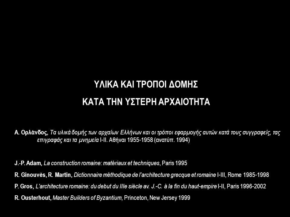 ΥΛΙΚΑ ΚΑΙ ΤΡΟΠΟΙ ΔΟΜΗΣ ΚΑΤΑ ΤΗΝ ΥΣΤΕΡΗ ΑΡΧΑΙΟΤΗΤΑ Α. Ορλάνδος, Τα υλικά δομής των αρχαίων Ελλήνων και οι τρόποι εφαρμογής αυτών κατά τους συγγραφείς,