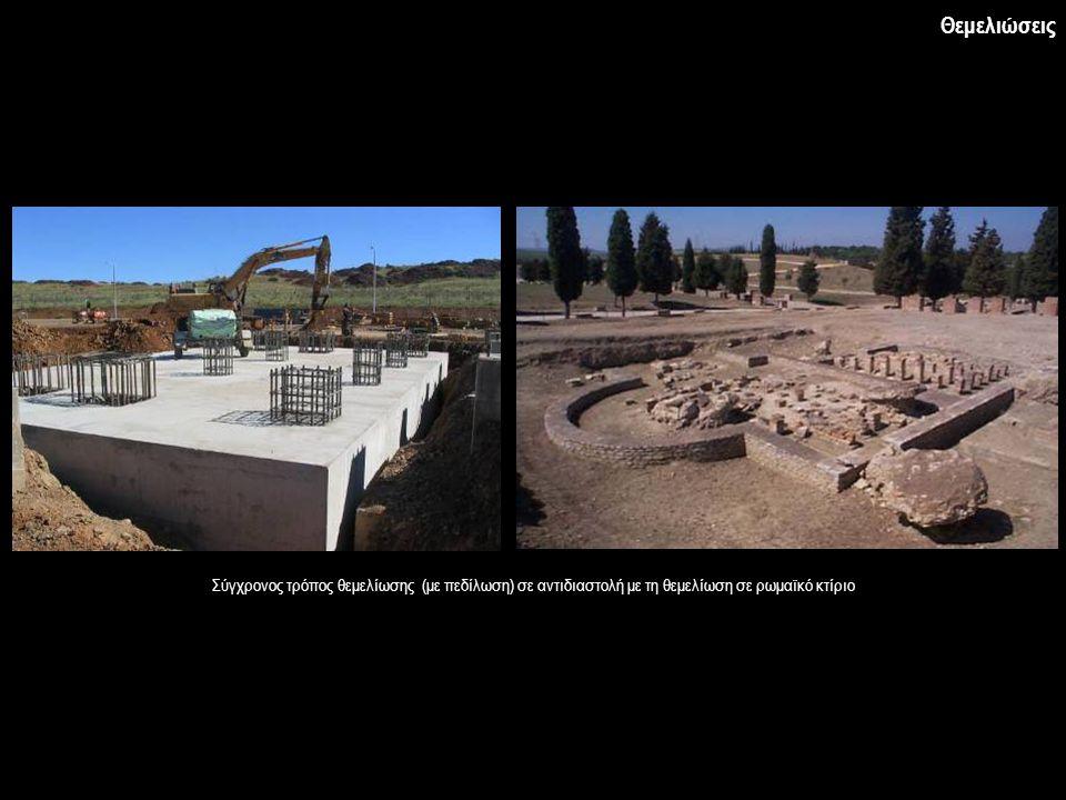 Θεμελιώσεις Σύγχρονος τρόπος θεμελίωσης (με πεδίλωση) σε αντιδιαστολή με τη θεμελίωση σε ρωμαϊκό κτίριο