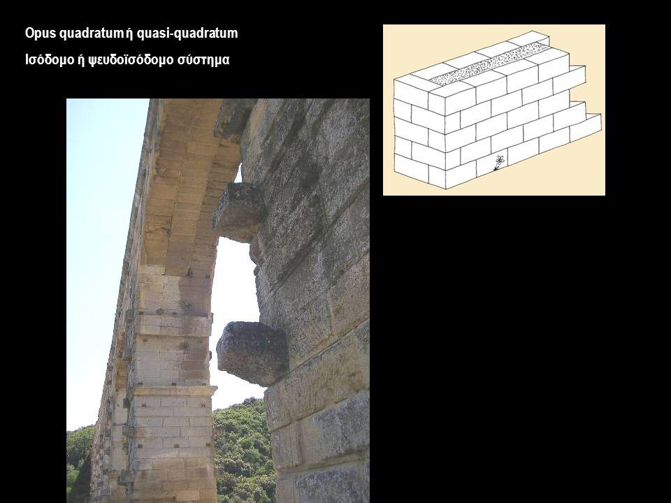 Opus quadratum ή quasi-quadratum Ισόδομο ή ψευδοϊσόδομο σύστημα