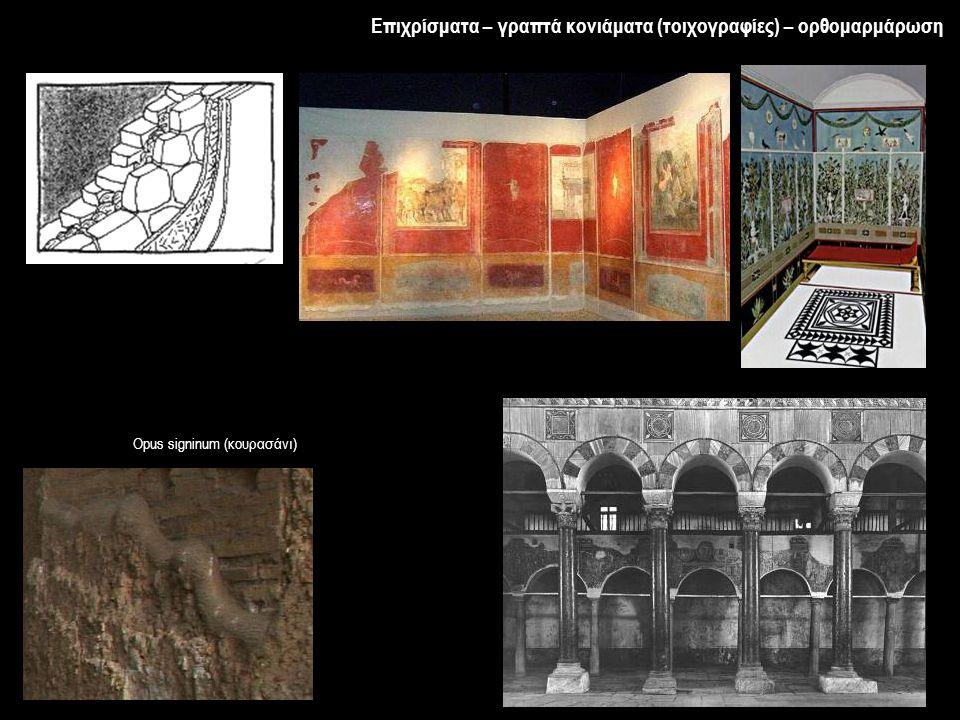 Επιχρίσματα – γραπτά κονιάματα (τοιχογραφίες) – ορθομαρμάρωση Opus signinum (κουρασάνι)