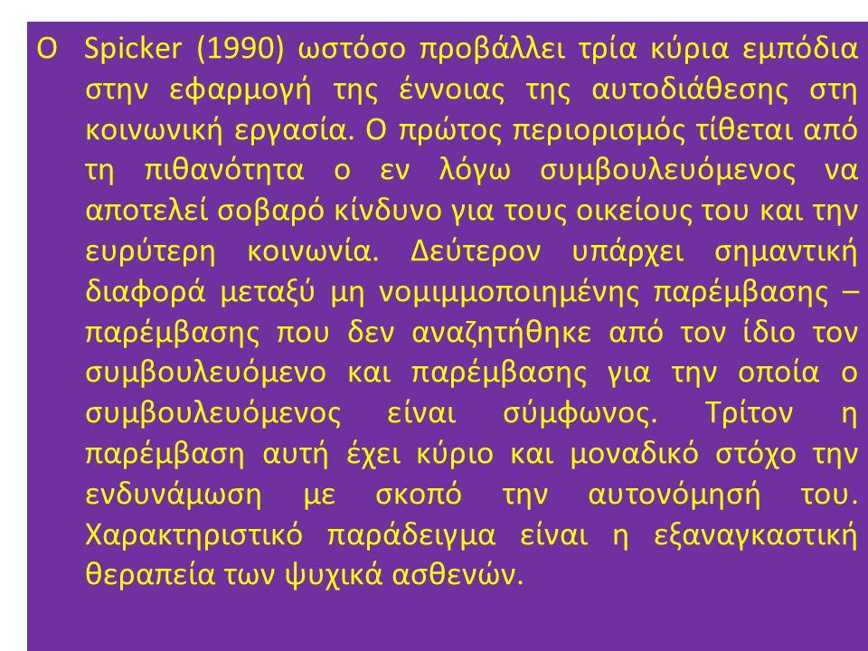 Ο Spicker (1990) ωστόσο προβάλλει τρία κύρια εμπόδια στην εφαρμογή της έννοιας της αυτοδιάθεσης στη κοινωνική εργασία. Ο πρώτος περιορισμός τίθεται απ