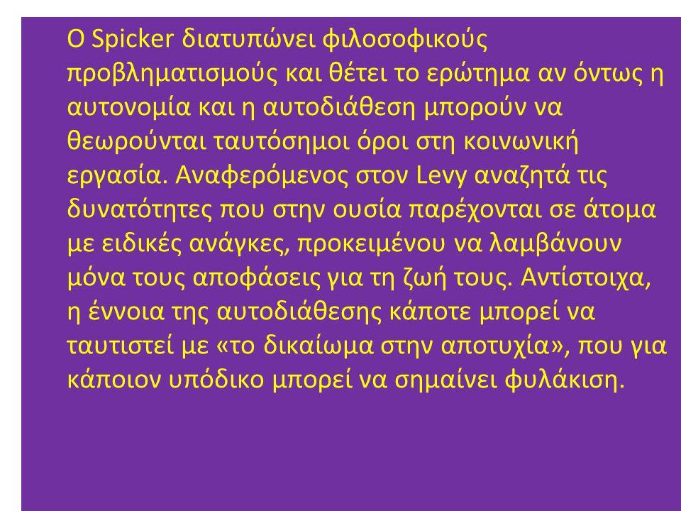 Ο Spicker διατυπώνει φιλοσοφικούς προβληματισμούς και θέτει το ερώτημα αν όντως η αυτονομία και η αυτοδιάθεση μπορούν να θεωρούνται ταυτόσημοι όροι στ