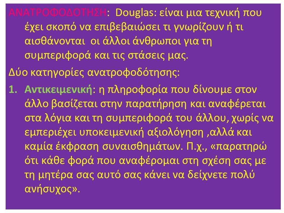 ΑΝΑΤΡΟΦΟΔΟΤΗΣΗ: Douglas: είναι μια τεχνική που έχει σκοπό να επιβεβαιώσει τι γνωρίζουν ή τι αισθάνονται οι άλλοι άνθρωποι για τη συμπεριφορά και τις σ