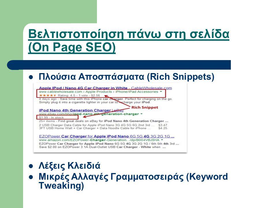 Βελτιστοποίηση πάνω στη σελίδα (On Page SEO) Πλούσια Αποσπάσματα (Rich Snippets) Λέξεις Κλειδιά Μικρές Αλλαγές Γραμματοσειράς (Keyword Tweaking)
