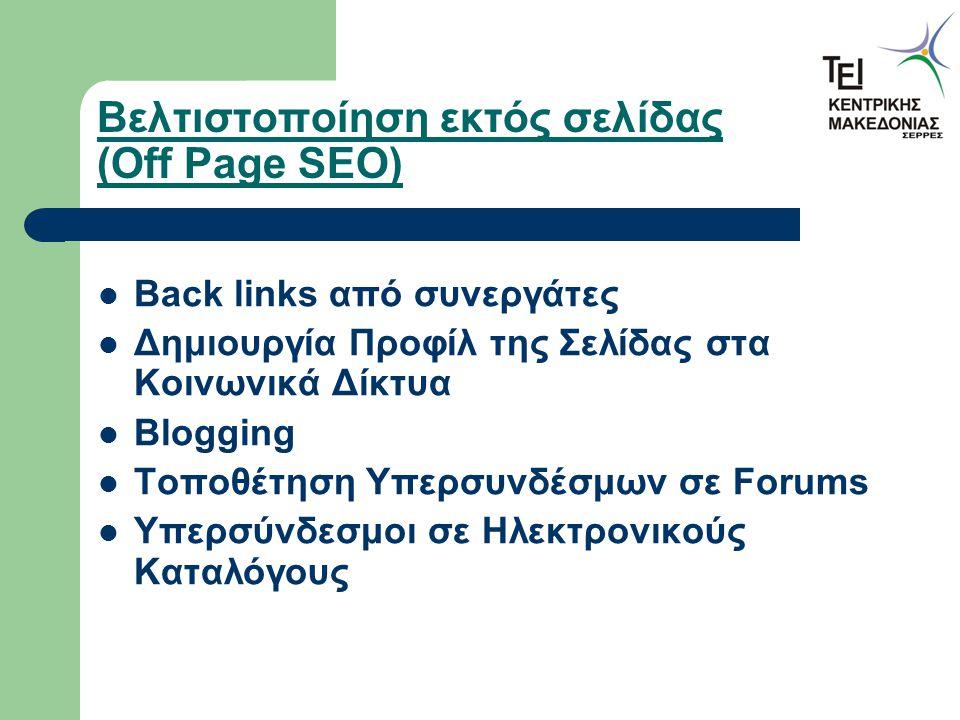 Βελτιστοποίηση εκτός σελίδας (Off Page SEO) Back links από συνεργάτες Δημιουργία Προφίλ της Σελίδας στα Κοινωνικά Δίκτυα Blogging Τοποθέτηση Υπερσυνδέσμων σε Forums Υπερσύνδεσμοι σε Ηλεκτρονικούς Καταλόγους