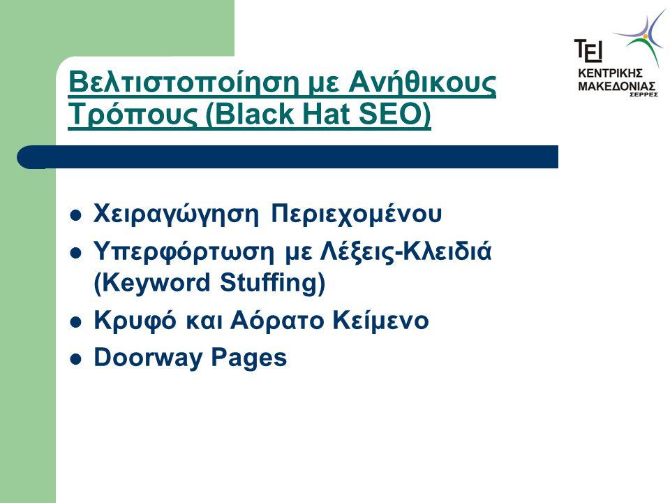 Βελτιστοποίηση με Ανήθικους Τρόπους (Black Hat SEO) Χειραγώγηση Περιεχομένου Υπερφόρτωση με Λέξεις-Κλειδιά (Keyword Stuffing) Κρυφό και Αόρατο Κείμενο Doorway Pages
