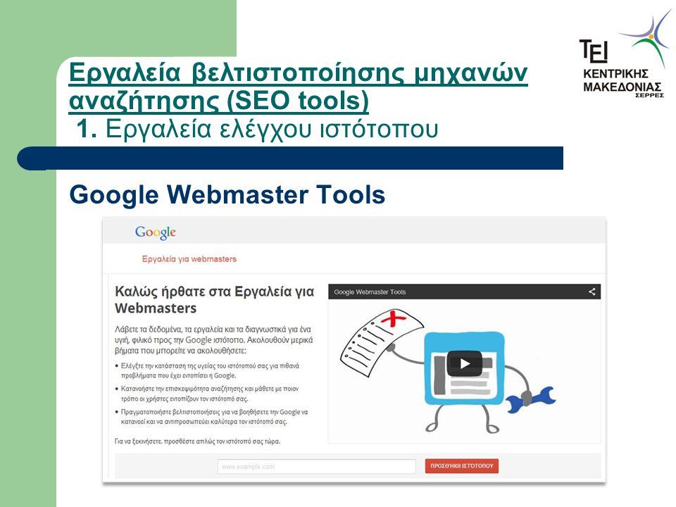 Εργαλεία βελτιστοποίησης μηχανών αναζήτησης (SEO tools) 1.