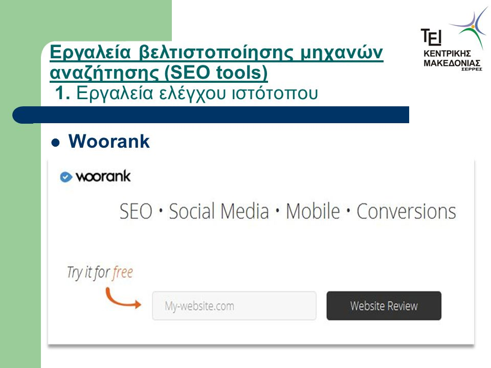 Εργαλεία βελτιστοποίησης μηχανών αναζήτησης (SEO tools) 1. Εργαλεία ελέγχου ιστότοπου Woorank