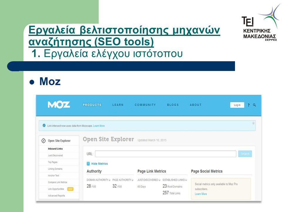 Εργαλεία βελτιστοποίησης μηχανών αναζήτησης (SEO tools) 1. Εργαλεία ελέγχου ιστότοπου Moz
