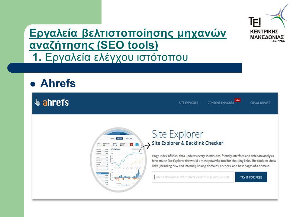 Εργαλεία βελτιστοποίησης μηχανών αναζήτησης (SEO tools) 1. Εργαλεία ελέγχου ιστότοπου Ahrefs