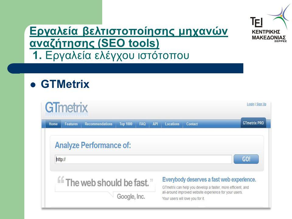 Εργαλεία βελτιστοποίησης μηχανών αναζήτησης (SEO tools) 1. Εργαλεία ελέγχου ιστότοπου GTMetrix
