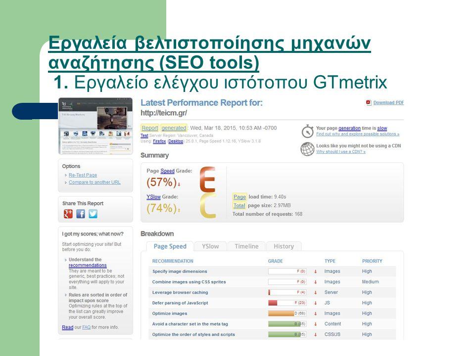 Εργαλεία βελτιστοποίησης μηχανών αναζήτησης (SEO tools) 1. Εργαλείo ελέγχου ιστότοπου GTmetrix