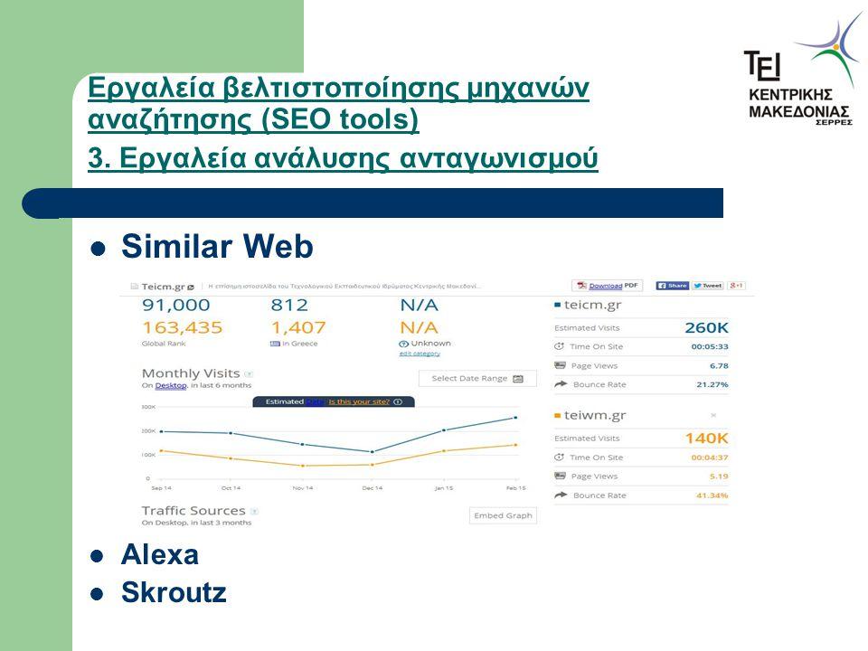 Εργαλεία βελτιστοποίησης μηχανών αναζήτησης (SEO tools) 3.