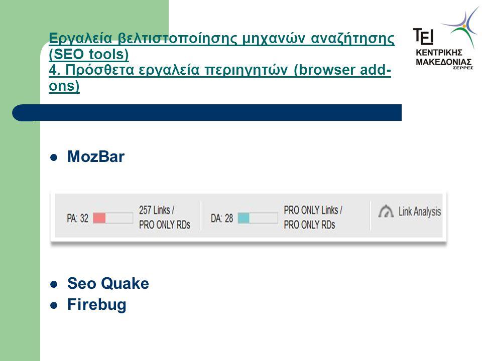 Εργαλεία βελτιστοποίησης μηχανών αναζήτησης (SEO tools) 4.