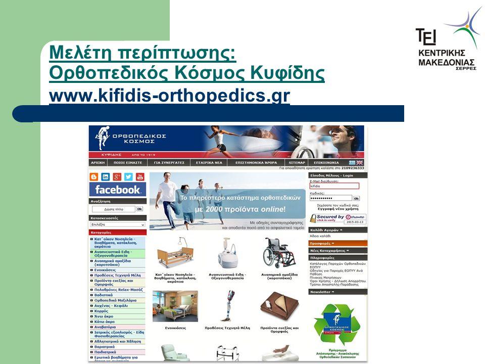 Μελέτη περίπτωσης: Ορθοπεδικός Κόσμος Κυφίδης www.kifidis-orthopedics.gr www.kifidis-orthopedics.gr