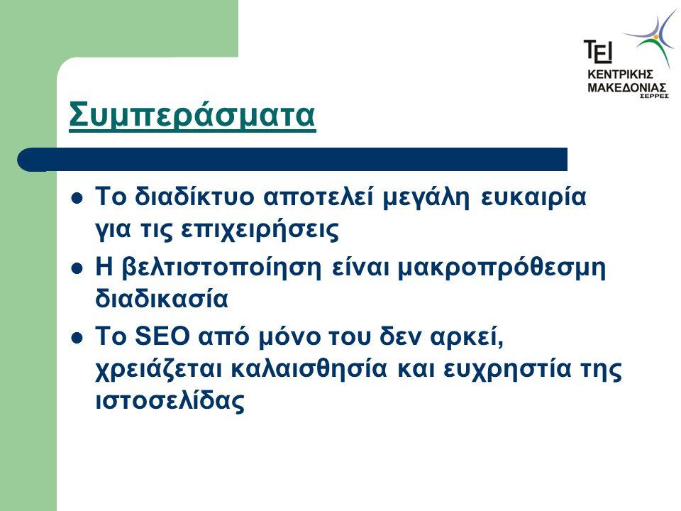 Συμπεράσματα Το διαδίκτυο αποτελεί μεγάλη ευκαιρία για τις επιχειρήσεις Η βελτιστοποίηση είναι μακροπρόθεσμη διαδικασία Το SEO από μόνο του δεν αρκεί, χρειάζεται καλαισθησία και ευχρηστία της ιστοσελίδας