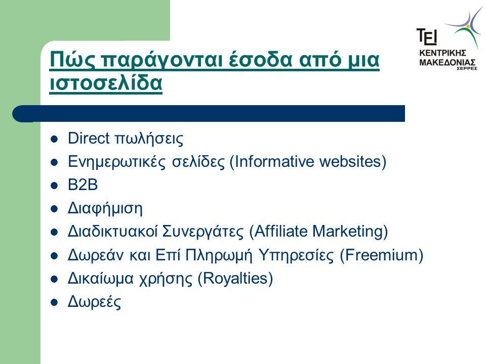 Πώς παράγονται έσοδα από μια ιστοσελίδα Direct πωλήσεις Ενημερωτικές σελίδες (Informative websites) Β2Β Διαφήμιση Διαδικτυακοί Συνεργάτες (Affiliate Marketing) Δωρεάν και Επί Πληρωμή Υπηρεσίες (Freemium) Δικαίωμα χρήσης (Royalties) Δωρεές