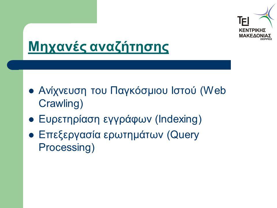 Μηχανές αναζήτησης Ανίχνευση του Παγκόσμιου Ιστού (Web Crawling) Ευρετηρίαση εγγράφων (Indexing) Επεξεργασία ερωτημάτων (Query Processing)