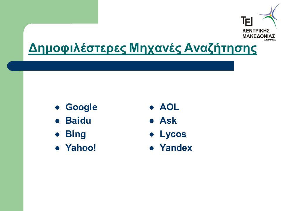 Δημοφιλέστερες Μηχανές Αναζήτησης Google Baidu Bing Yahoo! AOL Ask Lycos Yandex