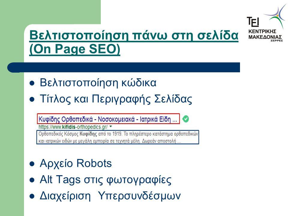 Βελτιστοποίηση πάνω στη σελίδα (On Page SEO) Βελτιστοποίηση κώδικα Τίτλος και Περιγραφής Σελίδας Αρχείο Robots Alt Tags στις φωτογραφίες Διαχείριση Υπερσυνδέσμων