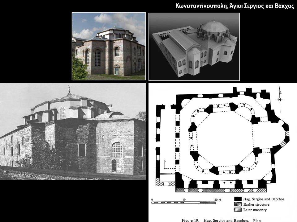 Κωνσταντινούπολη, Άγιοι Σέργιος και Βάκχος