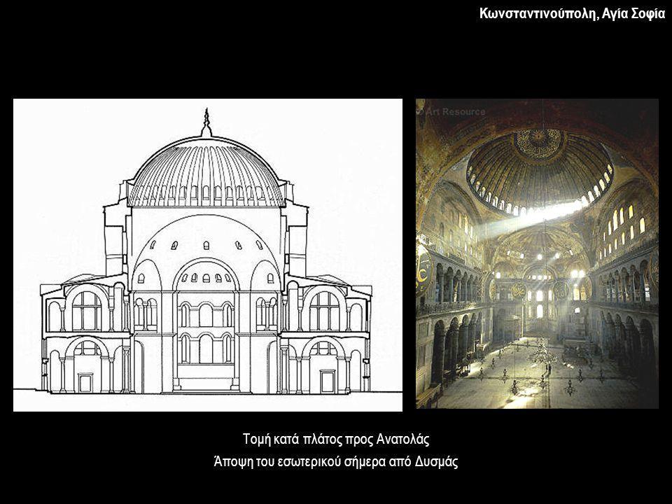 Κωνσταντινούπολη, Αγία Σοφία Τομή κατά πλάτος προς Ανατολάς Άποψη του εσωτερικού σήμερα από Δυσμάς