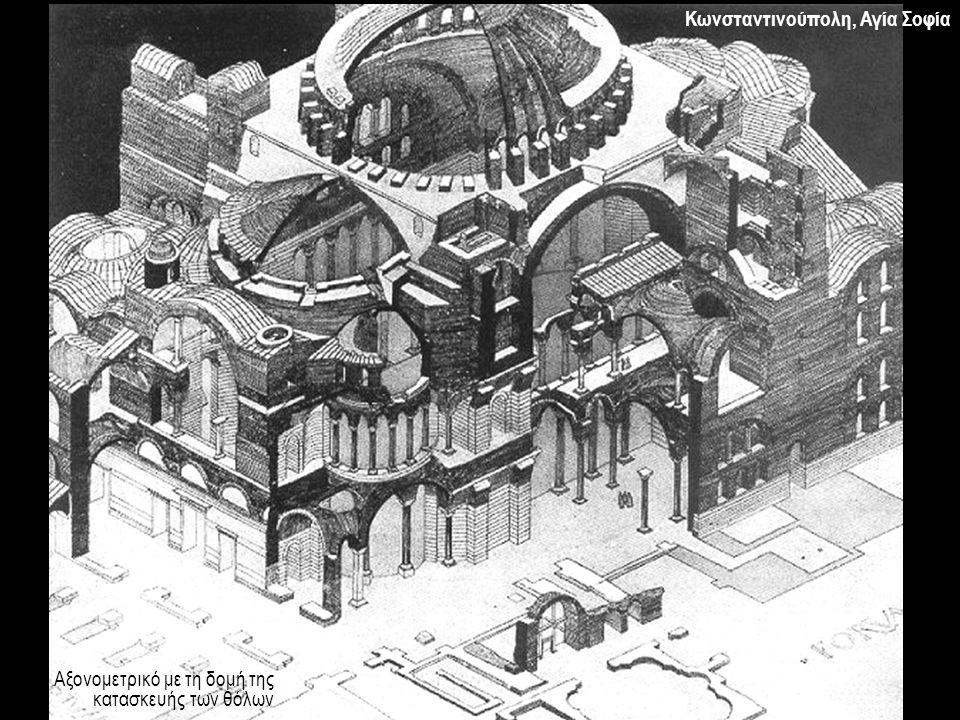Κωνσταντινούπολη, Αγία Σοφία Αξονομετρικό με τη δομή της κατασκευής των θόλων