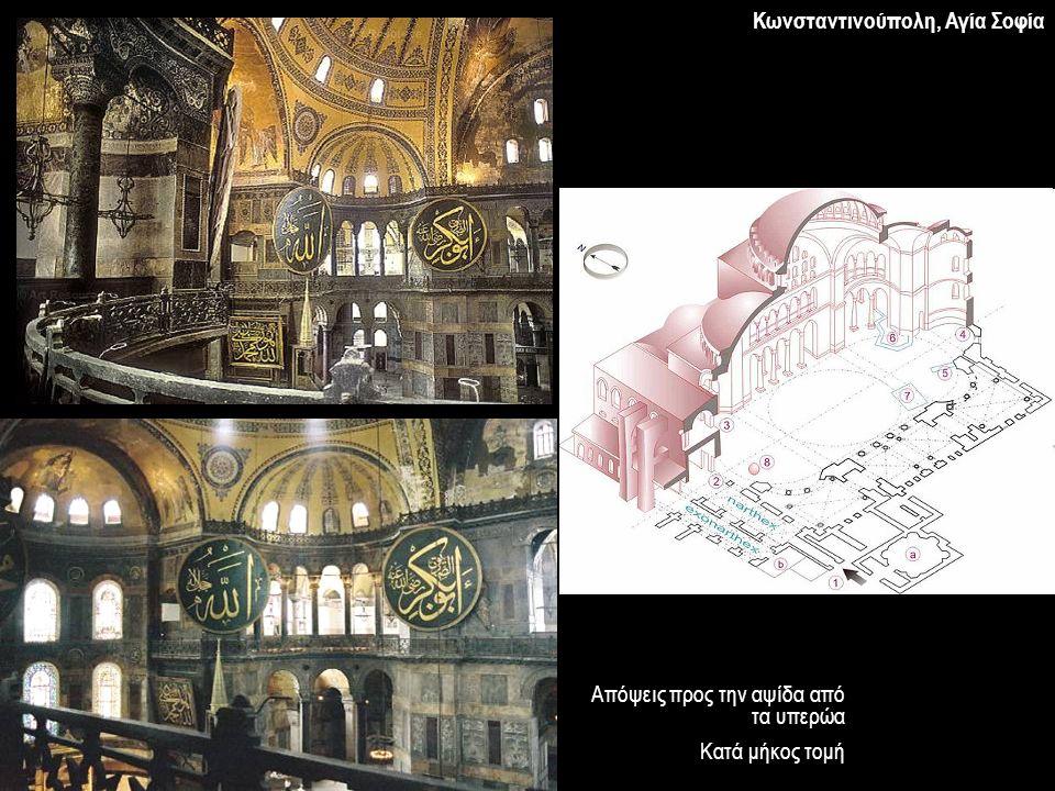 Κωνσταντινούπολη, Αγία Σοφία Απόψεις προς την αψίδα από τα υπερώα Κατά μήκος τομή