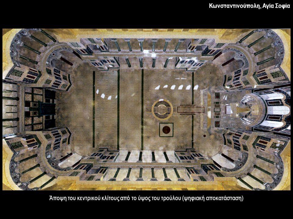 Κωνσταντινούπολη, Αγία Σοφία Άποψη του κεντρικού κλίτους από το ύψος του τρούλου (ψηφιακή αποκατάσταση)