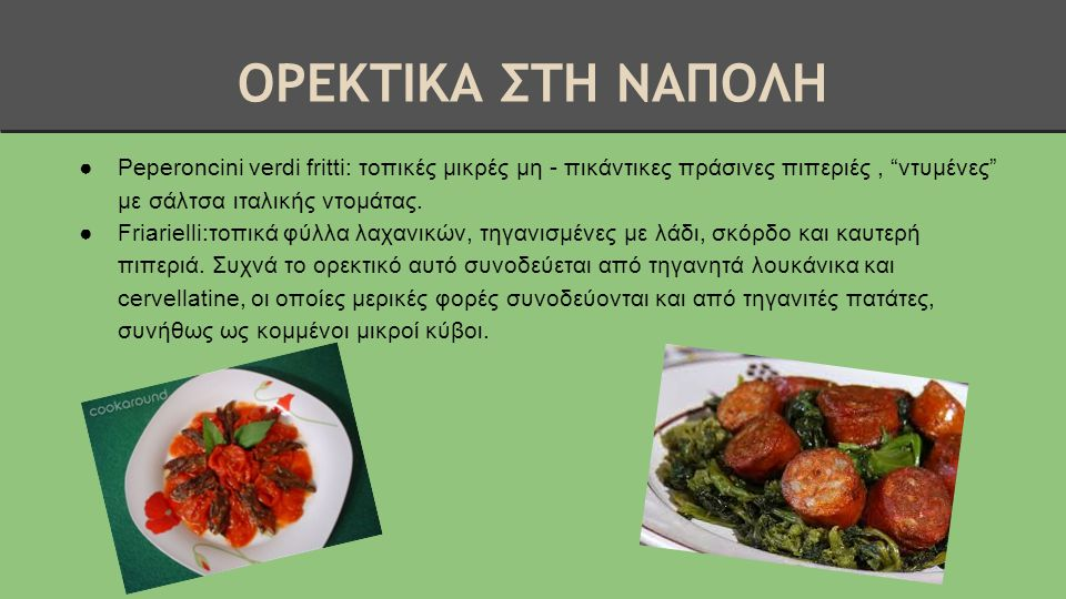 """ΟΡΕΚΤΙΚΑ ΣΤΗ ΝΑΠΟΛΗ ●Peperoncini verdi fritti: τοπικές μικρές μη - πικάντικες πράσινες πιπεριές, """"ντυμένες"""" με σάλτσα ιταλικής ντομάτας. ●Friarielli:τ"""