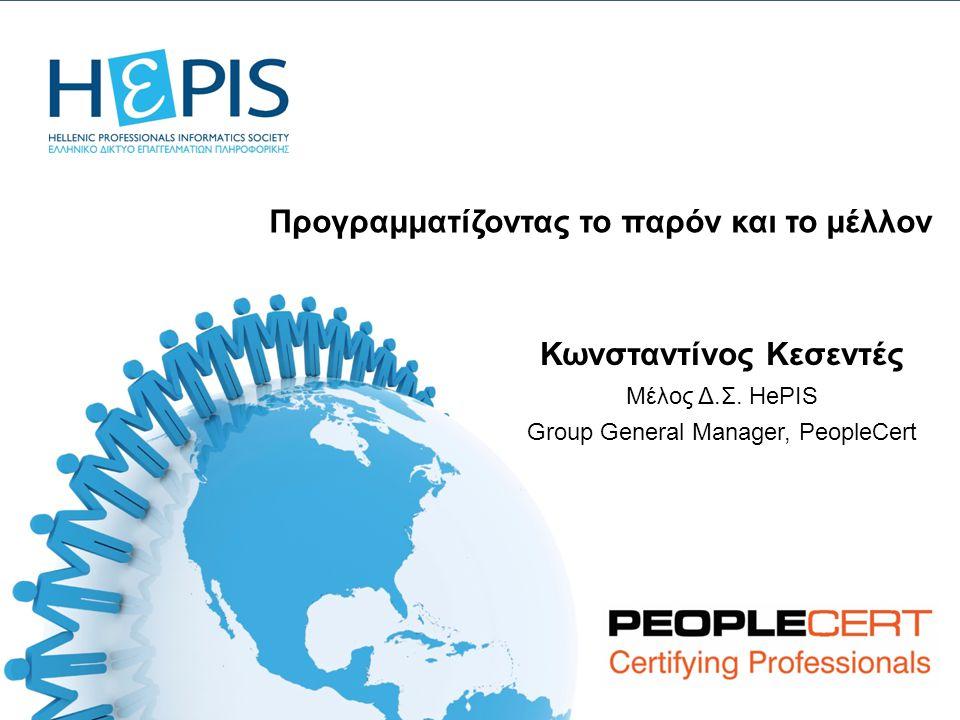 Ιδρύθηκε το 2006 ως μη κερδοσκοπικός φορέας με στόχο να προωθήσει την ανάπτυξη της Πληροφορικής στην Ελλάδα.