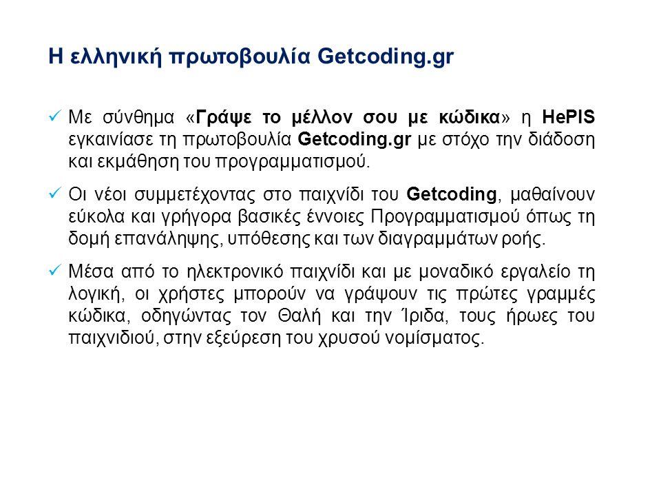 Με σύνθημα «Γράψε το μέλλον σου με κώδικα» η HePIS εγκαινίασε τη πρωτοβουλία Getcoding.gr με στόχο την διάδοση και εκμάθηση του προγραμματισμού.