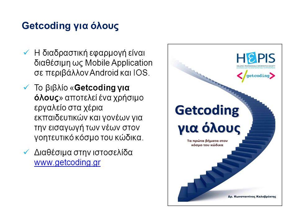 Η διαδραστική εφαρμογή είναι διαθέσιμη ως Mobile Application σε περιβάλλον Android και ΙOS.