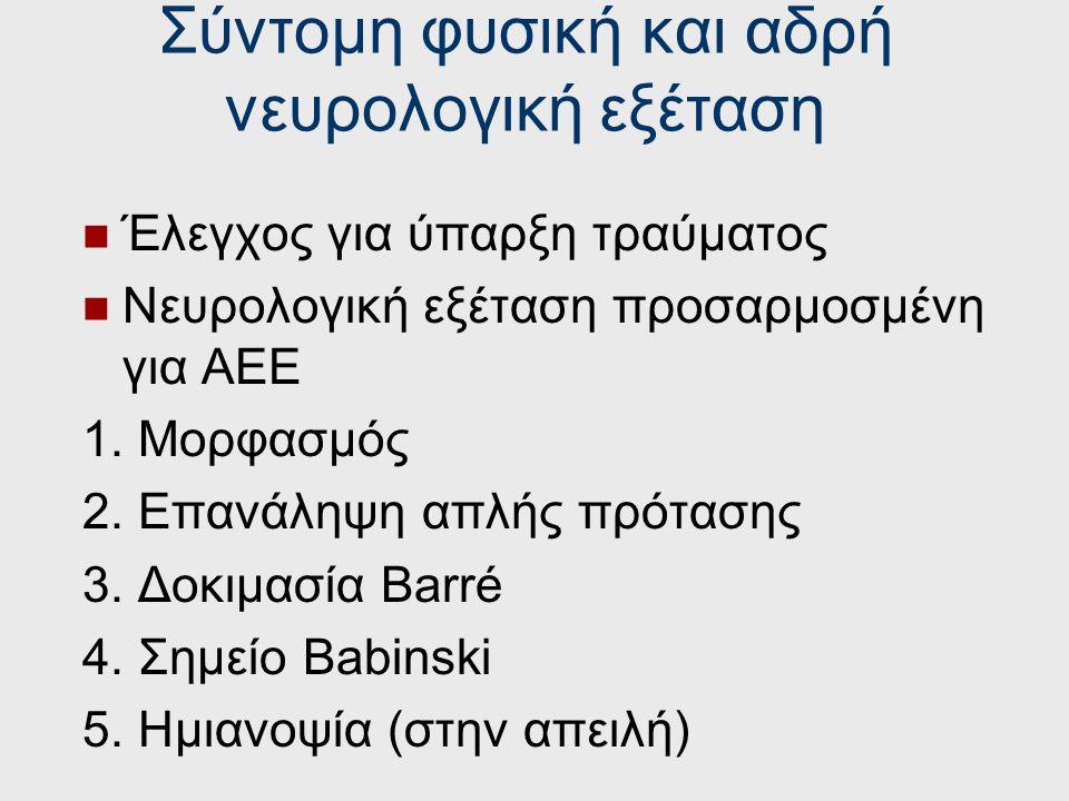 Η υπεργλυκαιμία στο ισχαιμικό ΑΕΕ  γλυκόζης  αναερόβια γλυκόλυση   γαλακτικού  γαλακτική οξέωση  περαιτέρω διάσπαση του αιματοεγκεφαλικού φραγμο