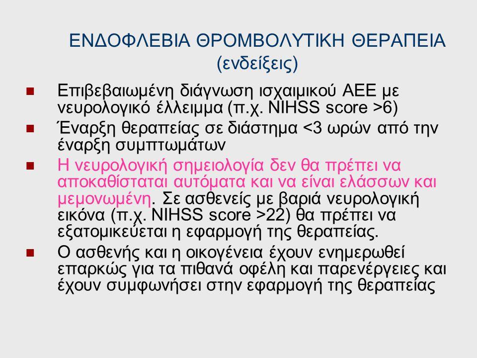 Χαρακτηριστικά ασθενώνΘεραπεία Ηλικία < 6Ο, όχι καρδιακή νόσος (μόνη ΧΚΜ) Ασπιρίνη 325mg Ηλικία <6Ο, με καρδιακή νόσος αλλά χωρίς παράγοντες κινδύνου*
