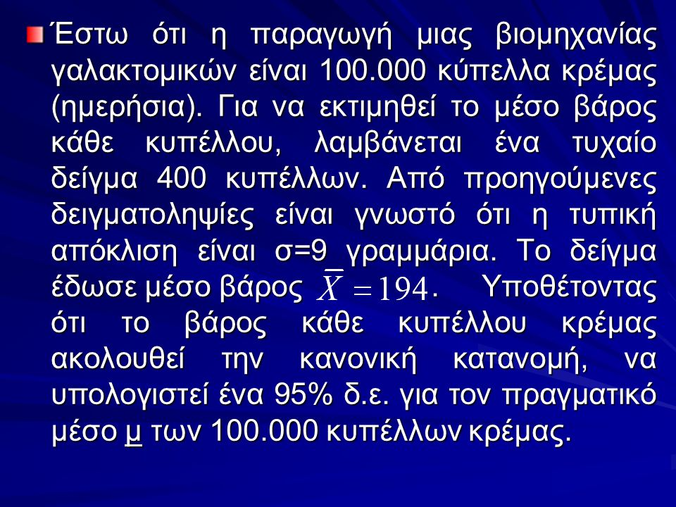 Λύση: χρησιμοποιώντας τον τύπο υπολογισμού του 95% δ.ε.