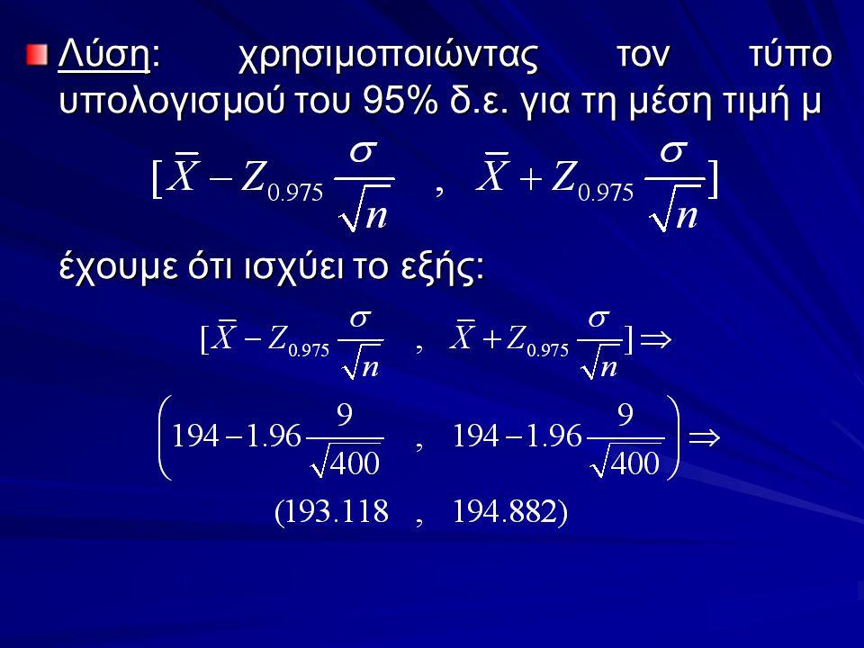 Άρα με 95% περίπου βεβαιότητα μπορούμε να αποφανθούμε ότι το πραγματικό μέσο βάρος μ του πληθυσμού βρίσκεται στο διάστημα τιμών (εκπεφρασμένα σε γραμμάρια) (193.118, 194.882) (193.118, 194.882)